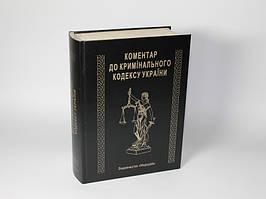 Книга-шкатулка Коментар до Кримiнального  Кодексу Украины