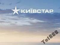 Золотой номер Киевстар 098-85x-99-99