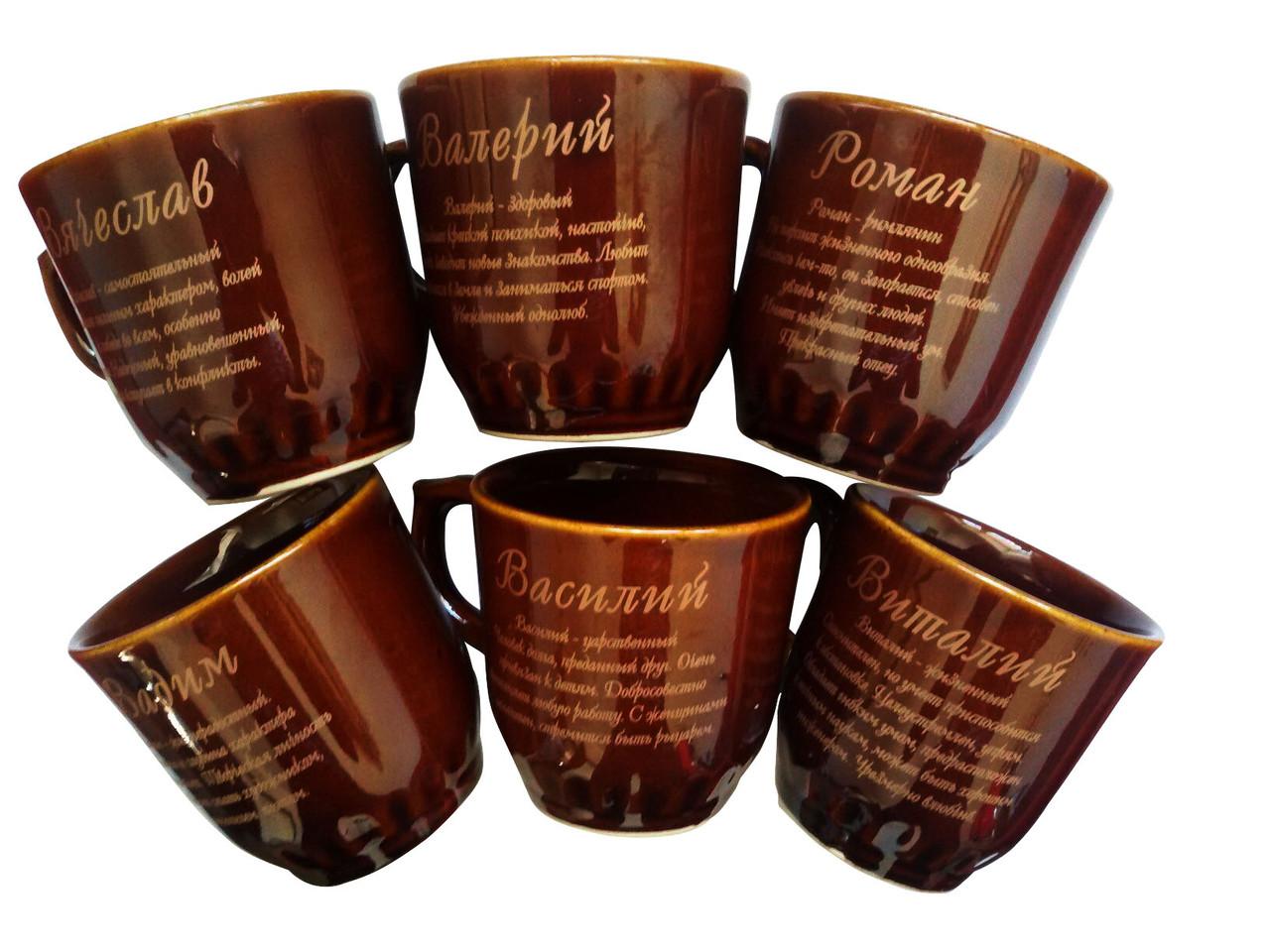 Чашка керамическая именная 320 мл