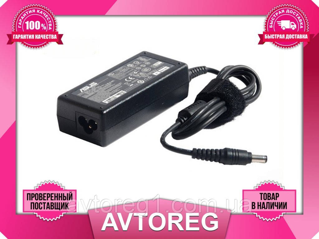 Зарядное устройство ASUS 19V 3.42A 65W (5.5x2.5) PA-1700-02 - AVTOREG в Киевской области