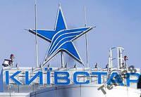 Золотой номер Киевстар 0XY-6 5 4-22-22