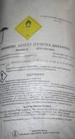Аммиачная селитра 50 кг купить в Киеве, Харькове, Днепре, Одессе, Львове.