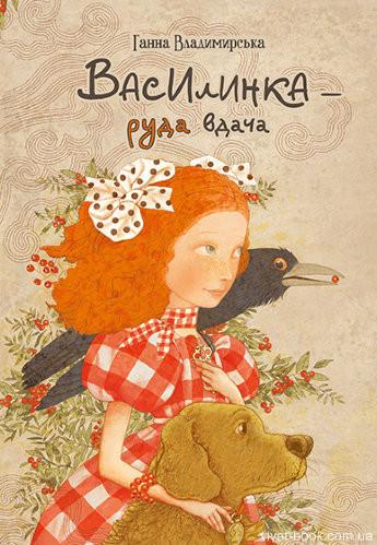 Книга Василинка - руда вдача