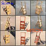 Новинка! Деревянная складная лесенка с ручкой 145 и 53см. Дерево - ольха или ясень