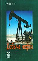 Форест Грей Добыча нефти