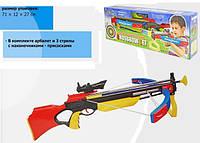 Детский Арбалет на стрелах-присосках M 0005 U/R