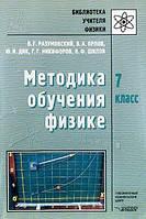 Разумовский В.Г., Орлов В.А., Дик Ю.И. и др. Методика обучения физике: 7 класс (под ред. Никифорова Г.Г.)
