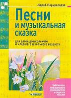 Парцхаладзе М.А. Песни и музыкальная сказка для детей дошкольного и младшего школьного возраста