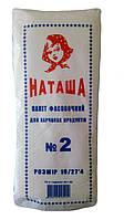 """Пакет фасувальний 18х27 """"Наташа"""" вага: 280г."""