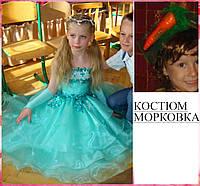 Детское карнавальное платье Морковка (Марта) прокат, Киев, Троещина