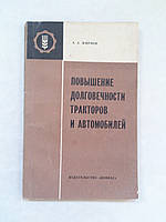 """А.Жирнов """"Повышение долговечности тракторов и автомобилей"""""""