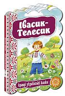 Івасик-Телесик. Кращі українські та світові казки.