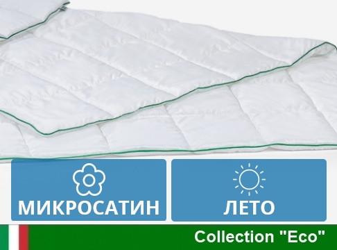 Одеяло полуторное Летнее 155 x215 EcoSilk MirSon 001