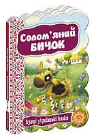 Солом`яний бичок. Кращі українські та світові казки.