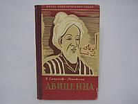 Смирнова-Ракитина В. Авиценна (Абу-Али ибн Сина).