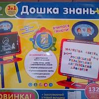 Детская доска знаний 0703