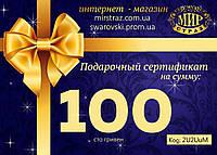Подарочный сертификат.Номинал 100грн