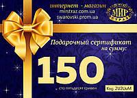 Подарочный сертификат.Номинал 150грн