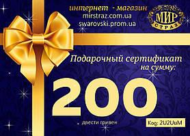 Подарочный сертификат.Номинал 200грн