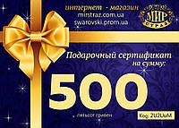 Подарочный сертификат.Номинал 500грн