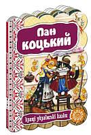 Пан Коцький. Кращі українські та світові казки.