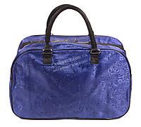 Стильная дорожная сумка саквояж синего цвета art. 8809
