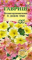 Семена петуния крупноцветковая F1 Дольче Трио 10 семян Гавриш