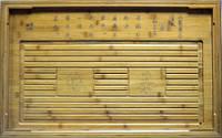 Чабань из бамбука 800х500х50