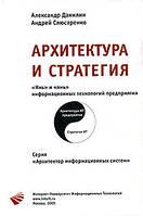 Александр Данилин, Андрей Слюсаренко Архитектура и стратегия. `Инь` и `Янь` информационных технологий