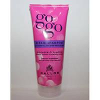 Шампунь восстанавливающий Kallos Cosmetics GOGO Repair Shampoo 200 ml к0741