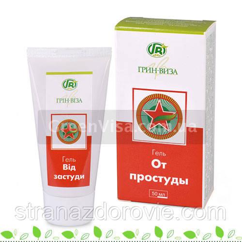 Гель от простуды-50мл-Грин-Виза-Украина