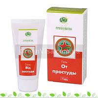 От простуды-50мл-Грин-Виза-Украина