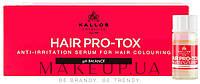 Успокаивающая сыворотка для окрашивания волос - для чувствительной кожи головы Kallos Cosmetics Hair Pro-Tox Anti-Irritation Serum к1244