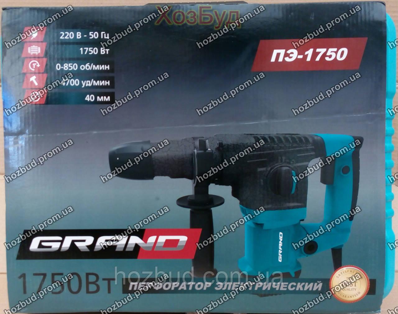 Перфоратор GRAND ПЕ-1750