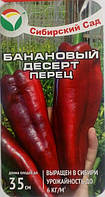 Семена Перец Банановый десерт 15 семян  Сибирский Сад