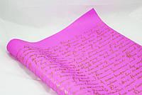 Бумага для упаковки подарков (Крафт- письмо,золотой шрифт на розовом)