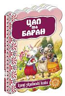 Цап та баран. Кращі українські та світові казки