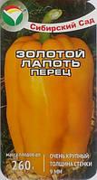 Семена Перец Золотой Лапоть 15 семян  Сибирский Сад