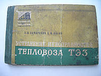 Заварский Э.В.,Бабин Е.Н. Устранение неисправностей тепловоза ТЭ3