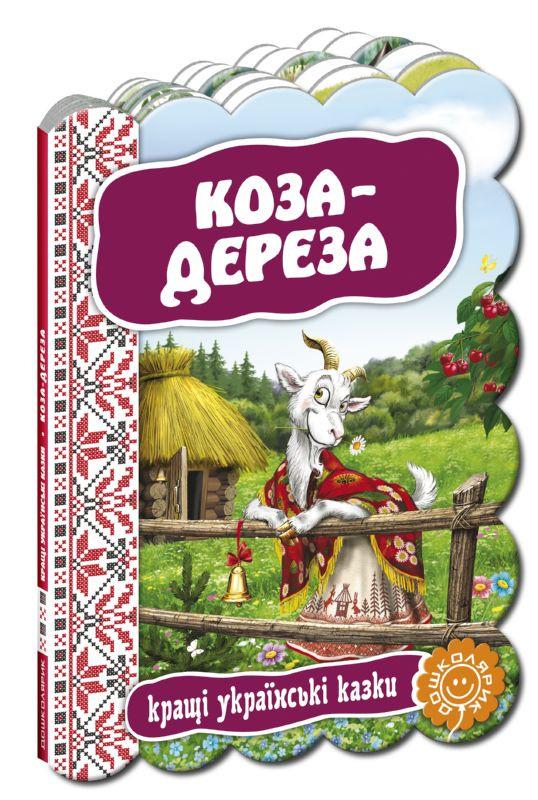 Коза - дереза. Кращі українські та світові казки