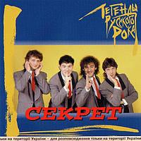 Музыкальный сд диск СЕКРЕТ Легенды русского рока (2000) (audio cd)