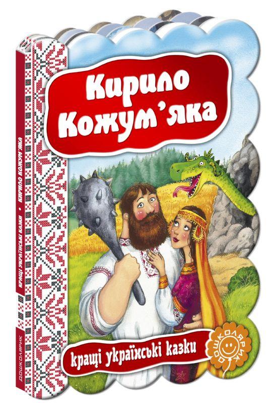 Кирило кожум`яка. Кращі українські та світові казки