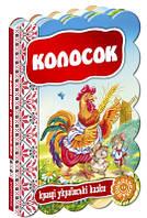 Колосок. Кращі українські та світові казки