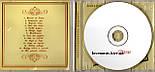 Музичний сд диск СЕКРЕТ Новое любовное настроение (2006) (audio cd), фото 2
