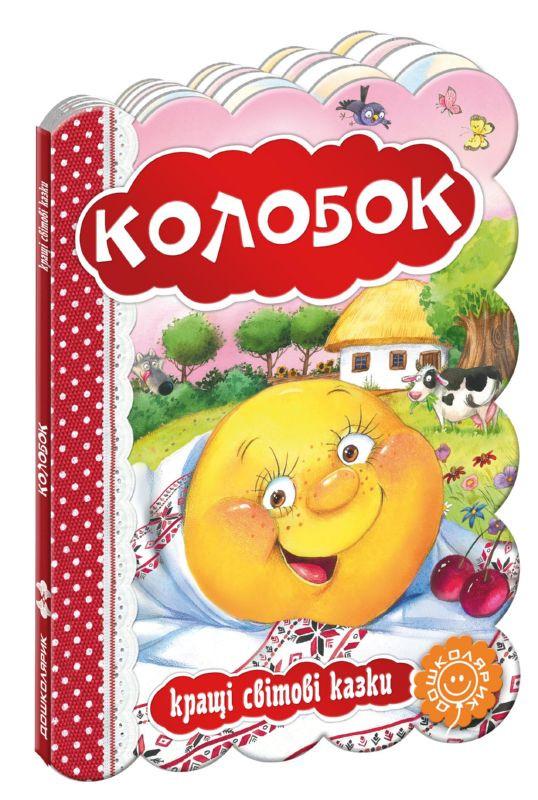 Колобок. Кращі українські та світові казки