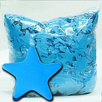 Конфетти Звездочки Синий