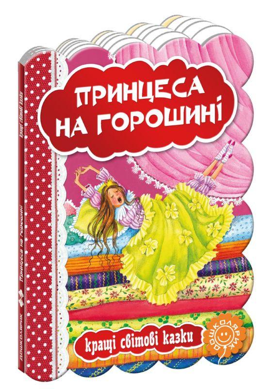 Принцеса на горошині. Кращі українські та світові казки