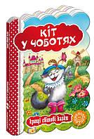 Кіт у чоботях. Кращі українські та світові казки