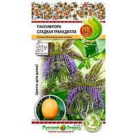 Семена Пассифлора Сладкая Гранадилла 5 семян Русский Огород