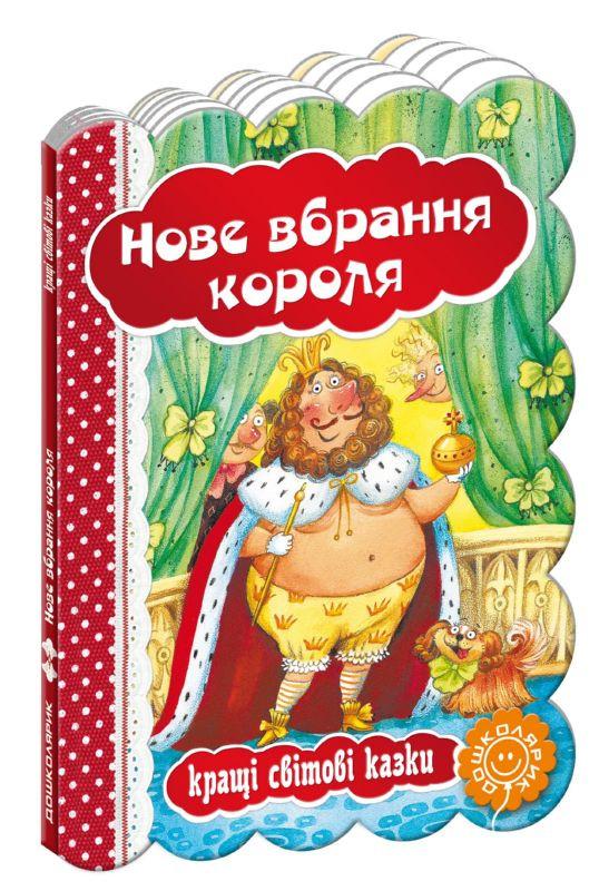 Нове вбрання короля. Кращі українські та світові казки